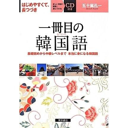 ヨドバシ.com - 一冊目の韓国語 ...