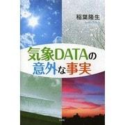 気象DATAの意外な事実 [単行本]