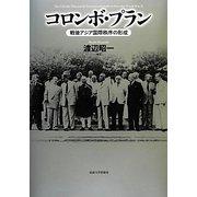 コロンボ・プラン―戦後アジア国際秩序の形成 [単行本]