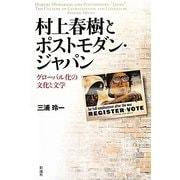 村上春樹とポストモダン・ジャパン―グローバル化の文化と文学 [単行本]