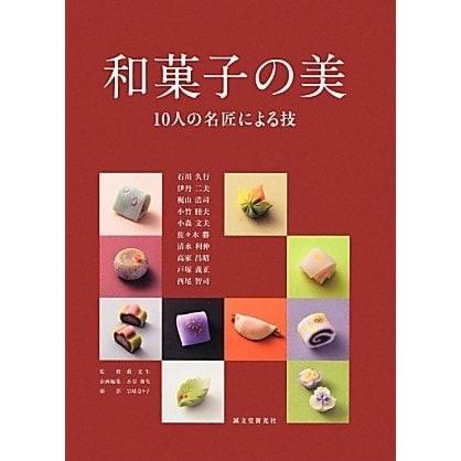 和菓子の美―10人の名匠による技 [単行本]
