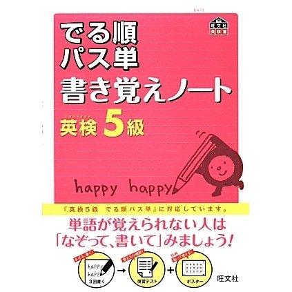 英検5級でる順パス単書き覚えノート(旺文社英検書) [単行本]