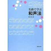 名曲で学ぶ和声法 [単行本]