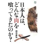 日本人は、どんな肉を喰ってきたのか? [単行本]