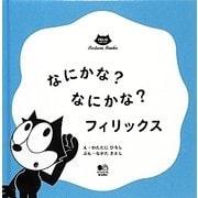 なにかな?なにかな?フィリックス(FELIX THE CAT Picture Books) [絵本]