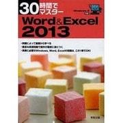 30時間でマスターWord & Excel 2013―Windows 8対応 [単行本]