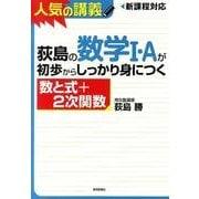 荻島の数学1・Aが初歩からしっかり身につく数と式+2次関数-新課程対応 [単行本]