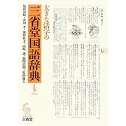 大きな活字の三省堂国語辞典 第7版 [事典辞典]
