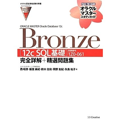 ORACLE MASTER Bronze Oracle Database 12c「12c SQL基礎」(試験番号:1Z0-061)完全詳解+精選問題集(オラクルマスタースタディガイド) [単行本]