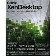 Citrix XenDesktop―デスクトップ&アプリケーション仮想化実践ガイド [単行本]