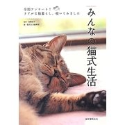 みんなの猫式生活―全国アンケート!リアルな猫暮らし、覗いてみました [全集叢書]