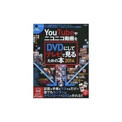 YouTubeやニコニコ動画をDVDにしてテレビで見るための(超トリセツ) [単行本]