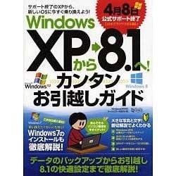 WindowsXPから8.1へ!カンタンお引越しガイド(超トリセツ) [単行本]