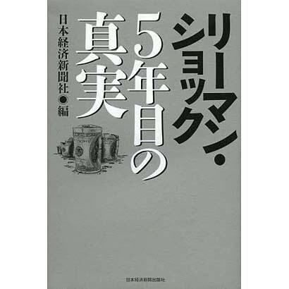リーマン・ショック5年目の真実 [単行本]