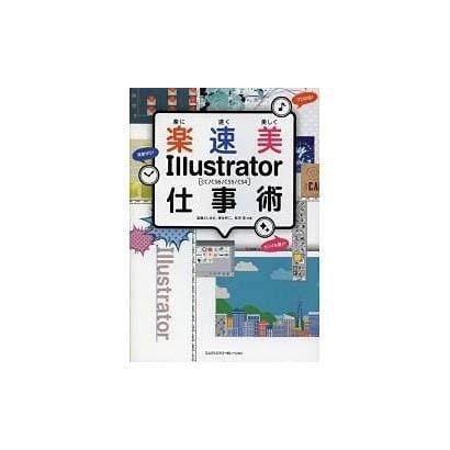 楽に速く美しくIllustrator仕事術―CC/CS6/CS5/CS4 [単行本]