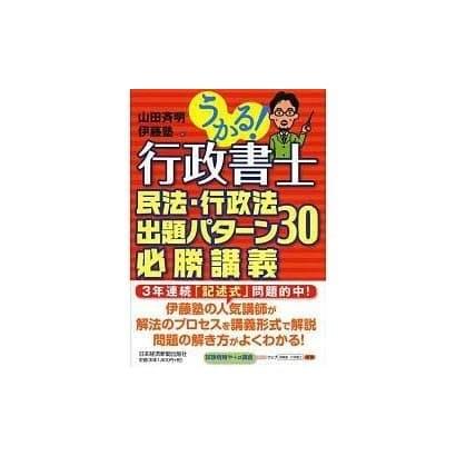 うかる!行政書士 民法・行政法出題パターン30必勝講義 [単行本]