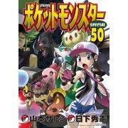 ポケットモンスターSPECIAL 50 限定版(てんとう虫コミックススペシャル) [コミック]