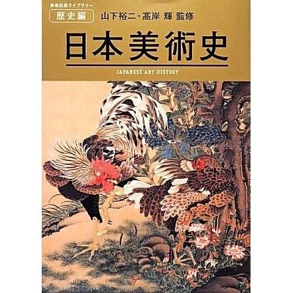 日本美術史(美術出版ライブラリー 歴史編) [単行本]