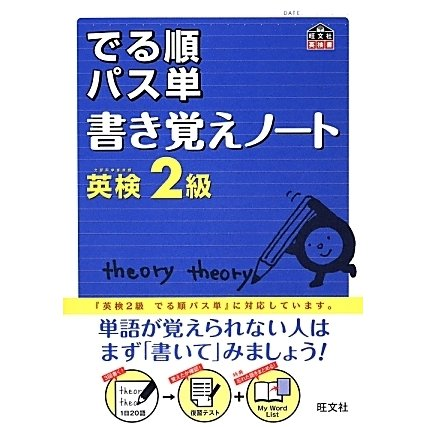 英検2級でる順パス単書き覚えノート(旺文社英検書) [単行本]
