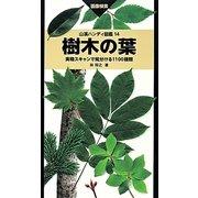 樹木の葉―実物スキャンで見分ける1100種類(山溪ハンディ図鑑〈14〉) [図鑑]