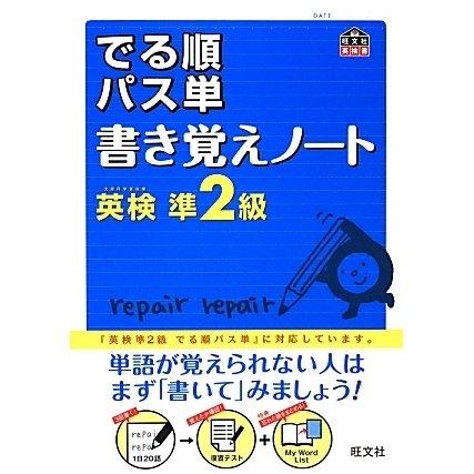 英検準2級でる順パス単書き覚えノート(旺文社英検書) [単行本]