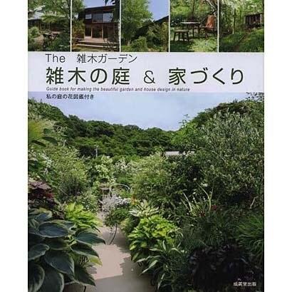 The雑木ガーデン 雑木の庭&家づくり―私の庭の花図鑑付き [単行本]