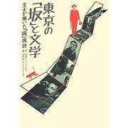 東京の「坂」と文学―文士が描いた「坂」探訪 [単行本]