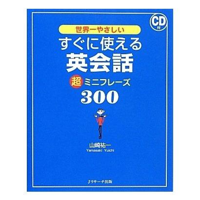 世界一やさしいすぐに使える英会話超ミニフレーズ300 [単行本]