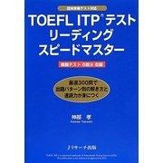 TOEFL ITPテスト リーディングスピードマスター [単行本]
