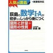 荻島の数学1・Aが初歩からしっかり身につく図形と計量+図形の-新課程対応 [単行本]