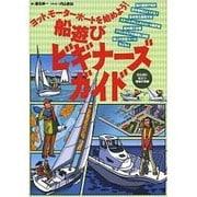 船遊びビギナーズガイド―ヨット、モーターボートを始めよう! [単行本]