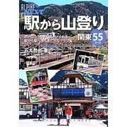 駅から山登り関東55コース(ヤマケイアルペンガイドNEXT) [全集叢書]