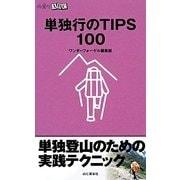 単独行のTIPS100(山登りABC) [全集叢書]