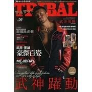 TATTOO TRIBAL Vol.58 (富士美ムック) [ムックその他]