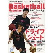 ジュニアバスケットボールマガジン7 [ムックその他]
