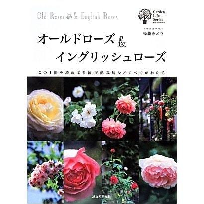 オールドローズ&イングリッシュローズ―この1冊を読めば系統、交配、栽培などすべてがわかる(ガーデンライフシリーズ) [単行本]