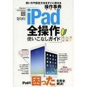 iPad全操作使いこなしガイド(超トリセツ) [単行本]