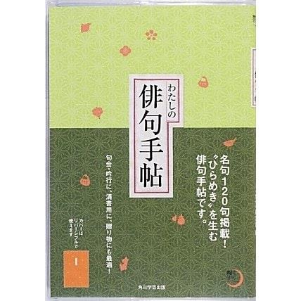 わたしの俳句手帖(角川俳句ライブラリー) [単行本]