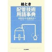 絵とき配管技術用語事典 [単行本]