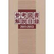 参考図書解説目録〈2011-2013〉 [事典辞典]