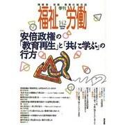 季刊福祉労働 142 [全集叢書]