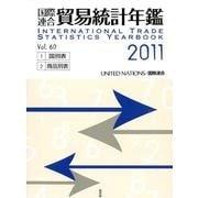国際連合貿易統計年鑑 VOL.60(2011)(全2冊) [事典辞典]