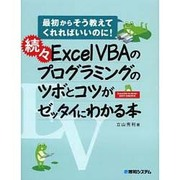 続々Excel VBAのプログラミングのツボとコツがゼッタイにわかる本―Excel2013/2010/2007/2003対応 [単行本]