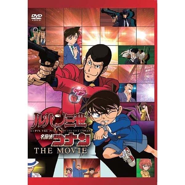 ルパン三世vs名探偵コナン THE MOVIE [DVD]