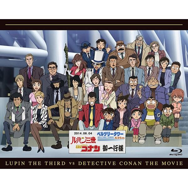 ルパン三世vs名探偵コナン THE MOVIE [Blu-ray Disc]