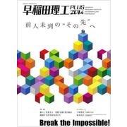 早稲田理工 PLUS 2014 Break the Impossible! (ASAHI ORIGINAL) [ムックその他]