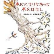 木にとまりたかった木のはなし [単行本]