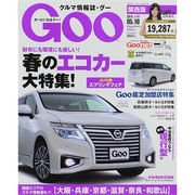 GOO 関西版 2014年 5/10号 [雑誌]