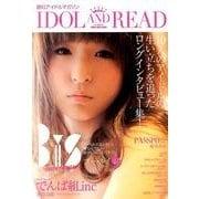 IDOL AND READ-読むアイドルマガジン [単行本]