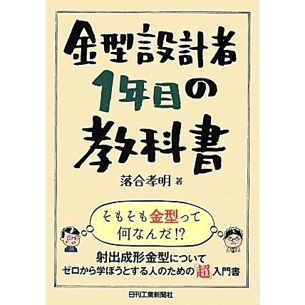 金型設計者1年目の教科書 [単行本]